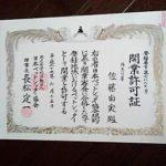 thumb 1515543561050 1 150x150 - 【猫ちゃん専門】ペットシッター