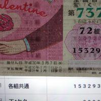 S 7614637971237 200x200 - 宝くじ ~ バレンタインジャンボ編