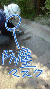 S 7836014692606 169x300 - 鎌倉山で斫り作業