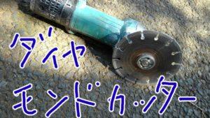 S 7836114733813 300x169 - 鎌倉山で斫り作業
