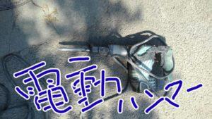 S 7836188370339 300x169 - 鎌倉山で斫り作業