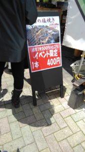 S 8133157903858 169x300 - 道志道の駅で鮎祭り~山中湖周遊