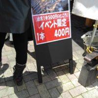 S 8133157903858 200x200 - 道志道の駅で鮎祭り~山中湖周遊