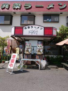 S 8584374380663 225x300 - 栃木県 共栄ラーメン本店