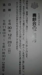 3177 169x300 - 町田いずみ浄苑 ~ 壽餅会(じゅびょうえ)