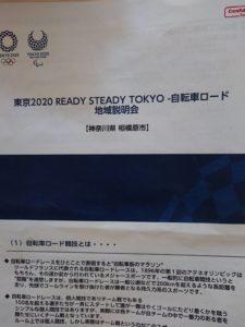 9382 225x300 - READY STEADY TOKYO- 地域説明会