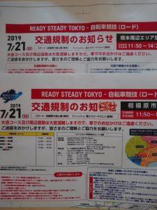 9383 225x300 - READY STEADY TOKYO- 地域説明会