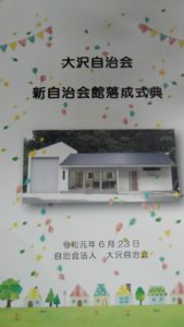 3885 169x300 - 大沢自治会~新自治会館落成式典