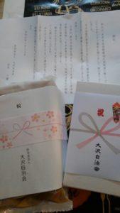 3886 169x300 - 大沢自治会~新自治会館落成式典