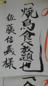 4253 169x300 - 2019・中野祭り~宵宮祭