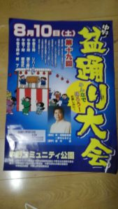 4341 169x300 - 中野・盆踊り大会