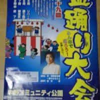 4341 200x200 - 中野・盆踊り大会