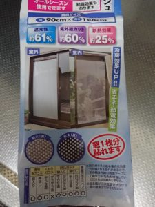 14608 225x300 - 窓用遮光・遮熱メッシュ
